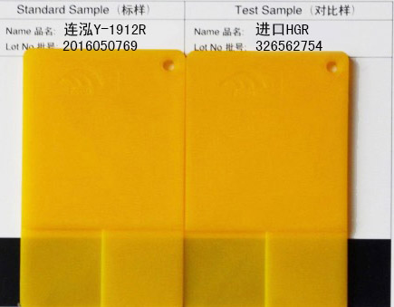 Yellow 1912R(P.Y.191)耐高温