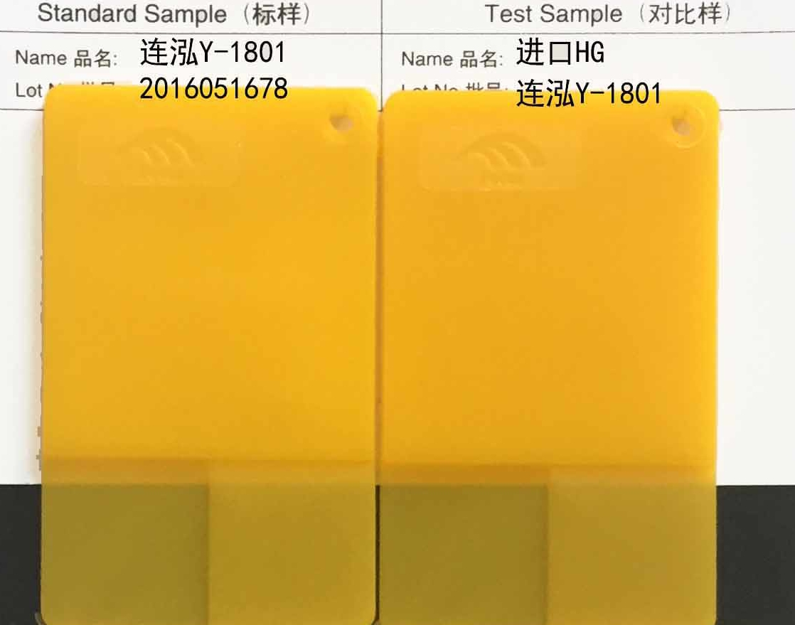 Yellow 1801(P.Y.180)耐高温